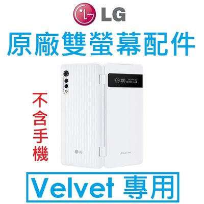 【原廠盒裝下殺!!】樂金 LG Velvet 原廠雙螢幕配件 原廠皮套 蛋糕機 Dual Screen 第二銀幕