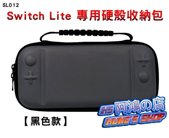 阿鴻の店-【全新現貨】iplay 任天堂 Switch Lite 專用 黑色 副廠 硬殼包 收納包 保護包[SL012]