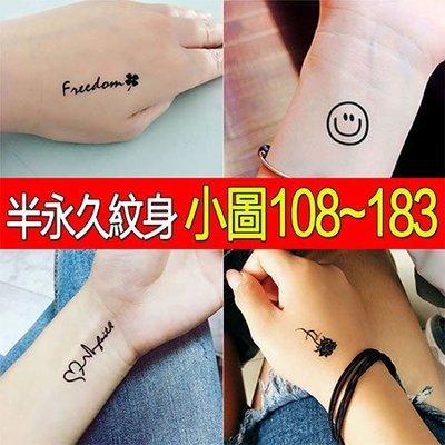 【PG04】小圖(108-183序號留言)防水 紋身模版  半永久紋身 刺青 紋身貼(總額30元上才能出貨)☆雙兒網☆
