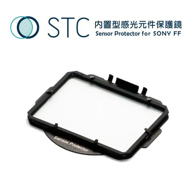 【EC數位】STC Sensor Protector 感光元件保護鏡 for SONY FF 鍍膜 防汙 防水