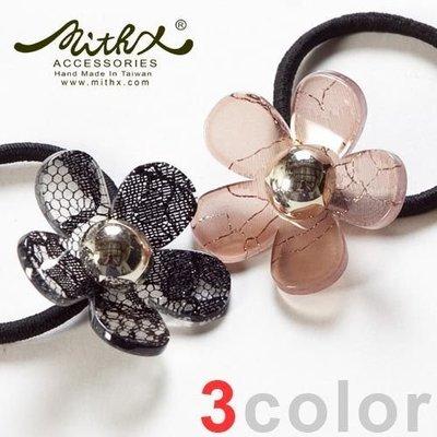 MITHX手創 三色 浪漫蕾絲風情 金珠花 髮束 髮飾 !!兼具百變風格與 價值