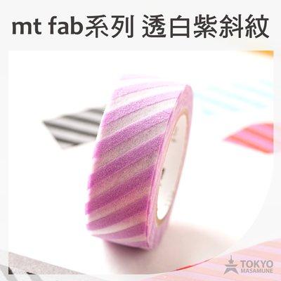 【東京正宗】日本 mt masking tape 紙膠帶 mt fab 系列 透白紫斜紋 特價6折