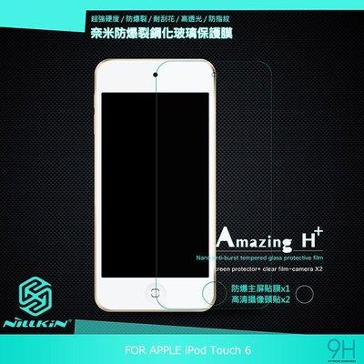 *PHONE寶*APPLE iPod Touch 5/6 Amazing H+ 防爆鋼化玻璃貼 9H硬度