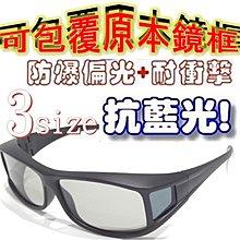 2019超廣角1.0mm型 ! 鏡片可選+贈掛勾盒!PC級抗衝擊+抗藍光+抗UV400+抗反射! 包覆式偏光太陽眼鏡g