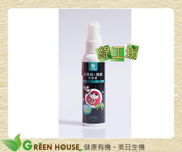 [綠工坊]  小黑蚊 斑蚊專用防蚊液  60g  孕婦、三歲以上嬰幼兒可安心使用  木酢達人