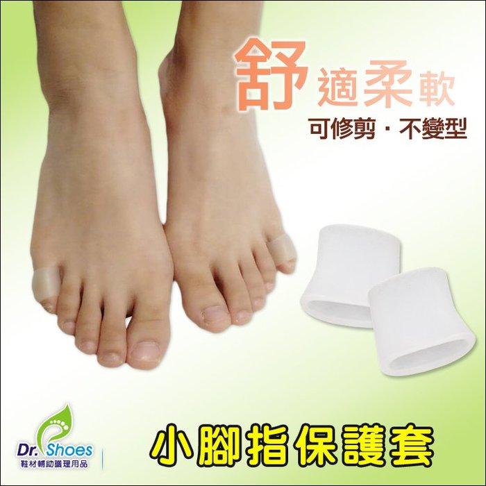 小腳趾保護套/尾指保護套/矽膠腳趾保護套 不怕水可水洗彈力伸縮 [鞋博士嚴選鞋材]