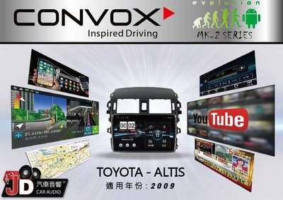 【JD汽車音響】CONVOX TOYOTA ALTIS 2009 9吋專車專用主機。雙向智慧手機連接/IPS液晶顯示
