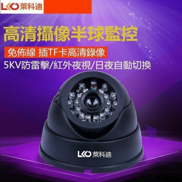 萊科迪免佈線監控攝像頭TF卡存儲高清監控攝錄一體機家用半球 日夜自動切換攝像頭標配不帶TF卡