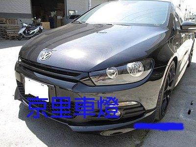 京里車燈專網 福斯 VW SCIROCCO O版 前下巴 塑膠PP材質