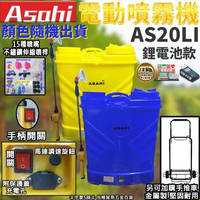 刷卡分期 AS20LI 日本ASAHI 鋰電池 電動噴霧器20L(調速開關+手柄開關)調流量 噴霧機 消毒器