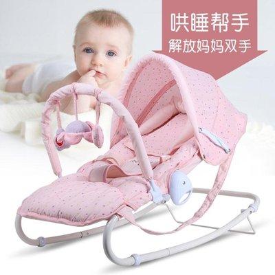 新生兒哄睡神器嬰兒搖椅 寶寶搖搖椅 嬰兒搖籃床 可坐躺安撫椅