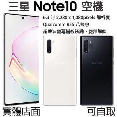 臺北3C旗艦店-福利品 三星Samsung Note10 256G (空機) 6.3吋螢幕 高通855八核心處理器