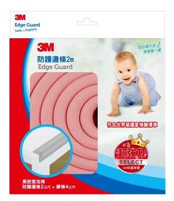促銷價3M安全防護兒童防護邊條2M粉紅色9952 3M生活小舖