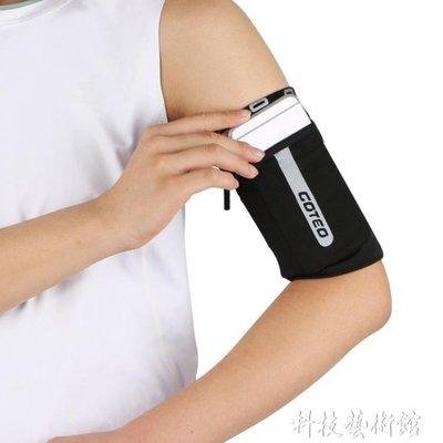 手機臂包 跑步手機臂包男女款通用運動手機臂套健身手臂包臂袋胳膊手腕包帶 交換禮物 可開發票