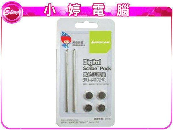 【小婷電腦*耗材】全新 數位手寫筆耗材補充包(GPENPAK01C) 使用日本Maxell電池(含稅)