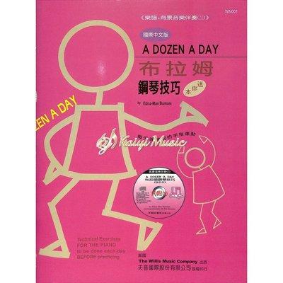 Kaiyi Music ♫Kaiyi Music♫布拉姆鋼琴技巧迷你本樂譜+鋼琴伴奏A附CD A dozen A day&cd