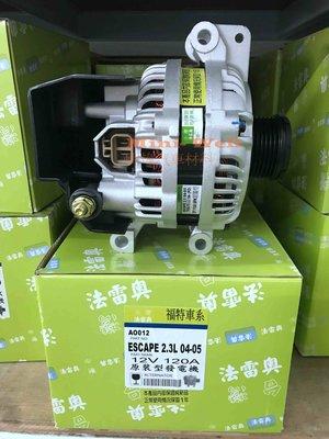 ※明煒汽車材料※ 福特FORD ESCAPE 2.3 / TRIBUTE 2.3 加大120A 全新品 發電機