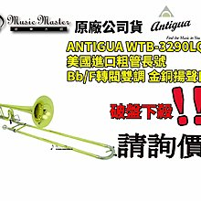 【音樂大師】美國ANTIGUA 長號 WTB 3290 LQ 另有 JUPITER YAMAHA【台灣製造】【全新品】