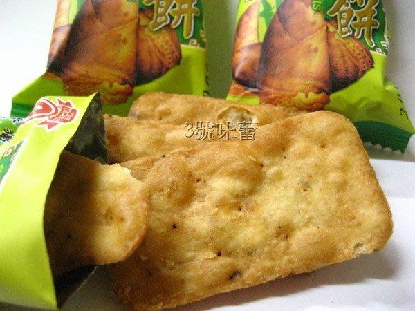 3號味蕾 量販團購網~ 竹山日香3000g(冬筍餅)量販價...另有芋仔餅...白胡椒..多款日香系列
