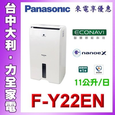 【台中大利】【Panasonic國際 】除濕機 除濕能力 11公升/日【F-Y22EN 】來電問貨