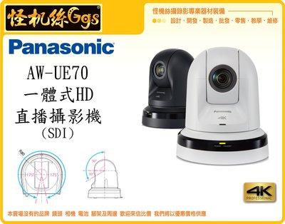 怪機絲 Panasonic 松下 AW-UE70 黑白 一體式 4K 直播 攝影機 高清攝影機 直播器材 公司貨  0