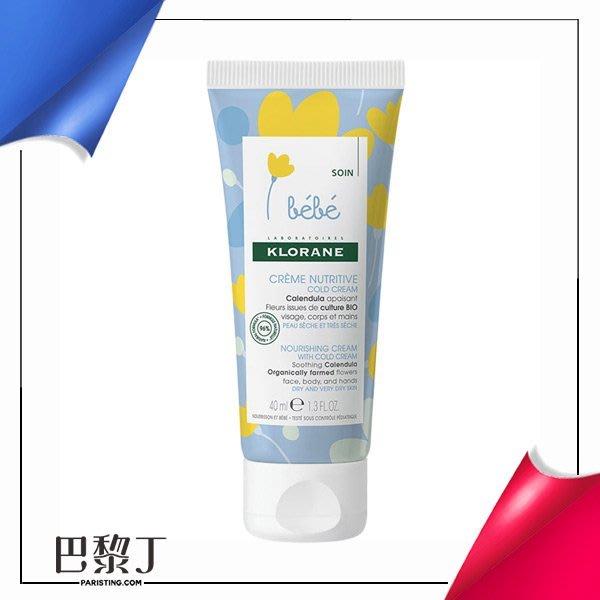 【法國最新包裝】Klorane 蔻蘿蘭 寶寶保濕滋養霜(滋潤) 40ml【巴黎丁】