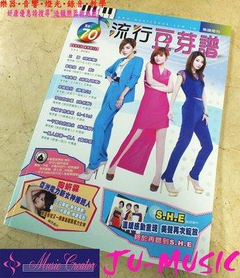 造韻樂器音響- JU-MUSIC - 流行豆芽譜 70 卓著 出版社 流行鋼琴 五線譜 第70冊