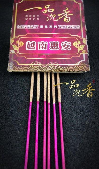 【一品沉香】 【野生惠安】尺六立香十斤 立即下標只要1599 $$ 100%台灣製作 ☉不燙手,細緻☉
