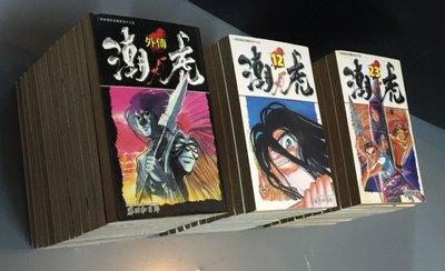 潮與虎 ushio & tora -1至33完連外傳,滕田和日朗/ 大然文化出版。全套$485