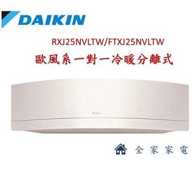 【全家家電】《享折扣》DAIKIN大金 FTXJ25NVLTW 歐風系 一對一變頻分離式