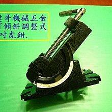 ※達哥機械五金※  虎鉗 【全新4.吋可傾斜式鑽床虎鉗】特賣1500