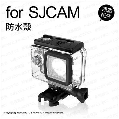 【薪創台中】SJCam 原廠配件 SJ4000 防水殼 防水盒 保護殼 外殼 防護框 保護框 運動相機 戶外運動
