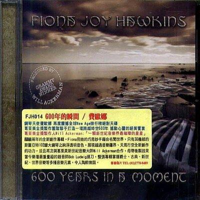 600年的瞬間 600 Years In A Moment / 費歐娜 Fiona Joy Hawkins ---FJH014