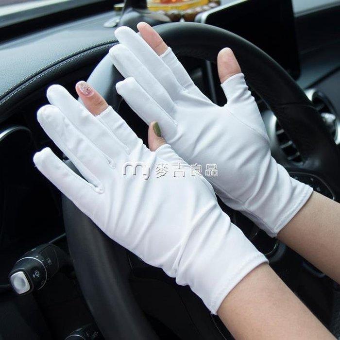 防曬手套 半指手套女夏天薄防曬薄款彈力男騎車開車工作夏季戶外防滑露 全館免運