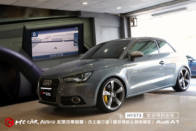 【宏昌汽車音響】Audi 奧迪A1 原廠主機 安裝介面 📈 升級 ( 導航 & 倒車顯影 )H1573