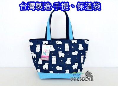 【YOGSBEAR】台灣製造 E 手提袋 保溫袋 保冷袋  手提包 餐袋 便當袋  拉鍊包 水餃包 D55 藍