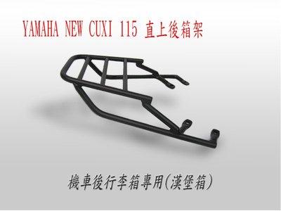 YAMAHA NEW CUXI 115 直上後架 漢堡箱架可用 SHAD SH29 33 GIVI E300 KMAX 台中市