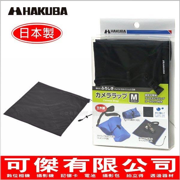 HAKUBA KCW-MBK 相機防水保護墊 M / 黑色 相機包布 防刮保護 日本製可傑