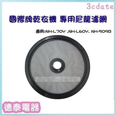 國際 乾衣機 專用濾網配件 尼龍濾網 單個販售 適用:NH-L70Y .NH-L60Y. NH-509B【德泰電器】