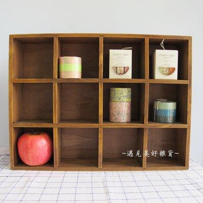 【遇見美好雜貨】A40811  木製12格小物擺飾收納櫃 舊木色下標 高雄市