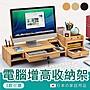 【帶鎖/ 多抽屜】電腦增高收納架 電腦架 桌上...
