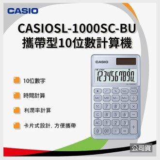 【含稅】CASIO卡西歐香檳系列-珊瑚藍香檳計算機 10位數 SL-1000SC-BU