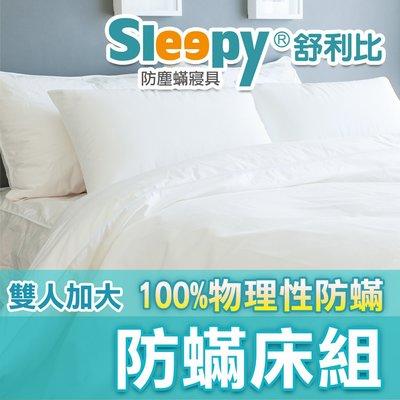 Sleepy舒利比防蹣寢具_雙人加大防螨床單被套枕頭整組_(與3M防蟎北之特防塵蹣同級品)