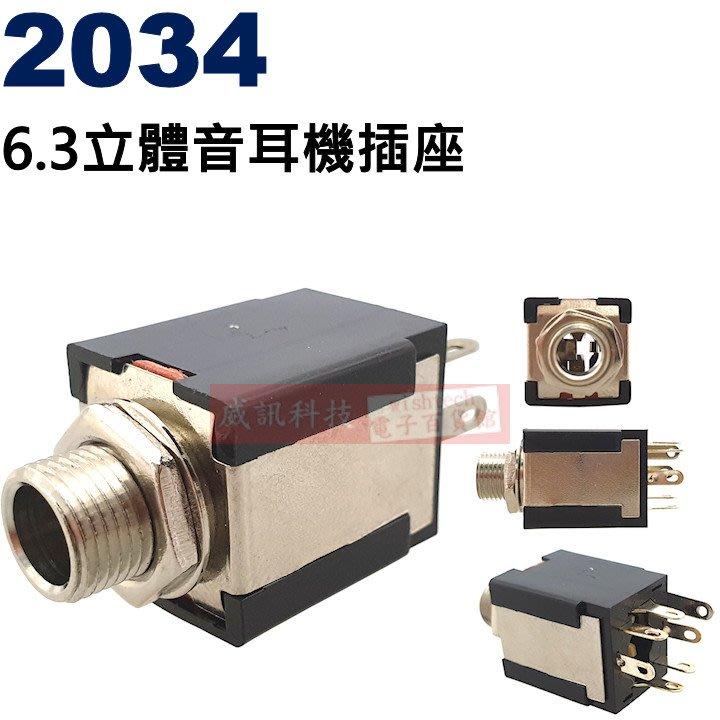 威訊科技電子百貨 2034 6.3立體音耳機插座