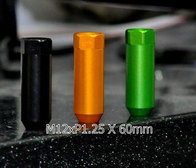 鍛造螺母 螺絲 外六角 鋁圈螺絲 forging 7075 X 60mm