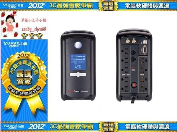 【35年連鎖老店】CyberPower 1000VA 不斷電系統有發票/CP1000AVRLCD-A/CP1000VA