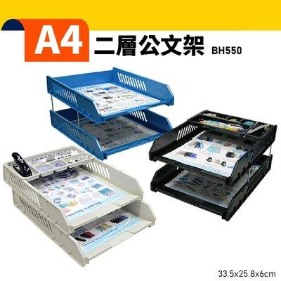 【 】韋億 BH550 A4 二層公文架 書架 公文架 雜誌架 雜誌箱 資料架 檔案架 文件架 辦公文具