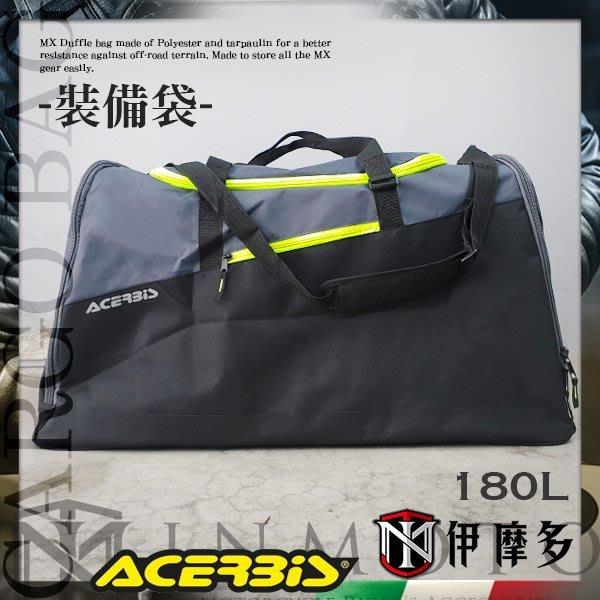 伊摩多※義大利 ACERBIS 裝備袋包 180L大容量旅行包行李袋下坡車越野林道腳踏車旅行露營比賽 黑灰0022517