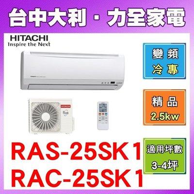 【台中大利】【日立冷氣】精品冷專【RAS-25SK1/RAC-25SK1】安裝另計