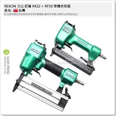 【工具屋】*含稅* REXON 力山 釘槍 R422 + RF50 雙機套裝組 打釘機 氣動釘槍 雙腳 單針 木工 角材
